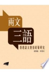 香港 粵語 慣用 語 研究