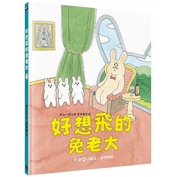 好想飛的兔老大(精)(日本《MOE》繪本屋大賞新人獎,全球獨家限量贈品「再接再厲」貼紙、「追夢兔老大」面具)